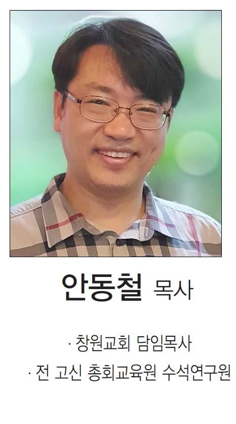 안동철 목사 복사.jpg