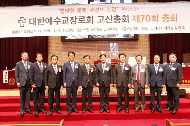 고신 제70회 임원.jpg