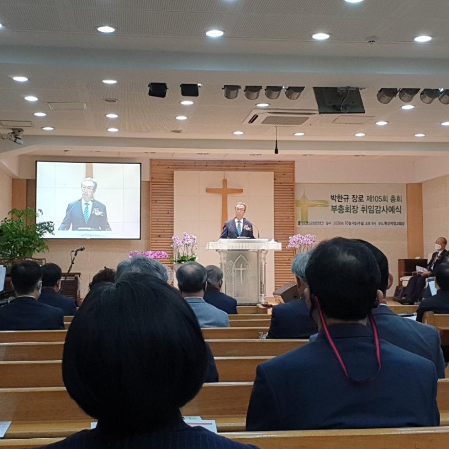 박한규 장로 취임식1.jpg