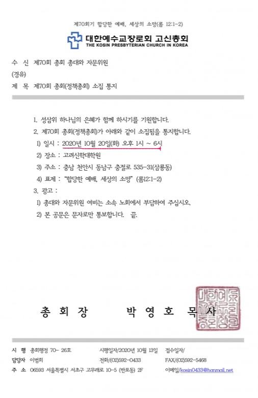 총회 소집 공문.jpg