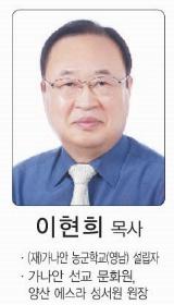 이현희 목사.jpg