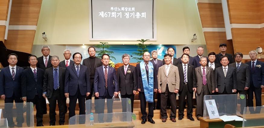 부산노회장로회 정총.jpg