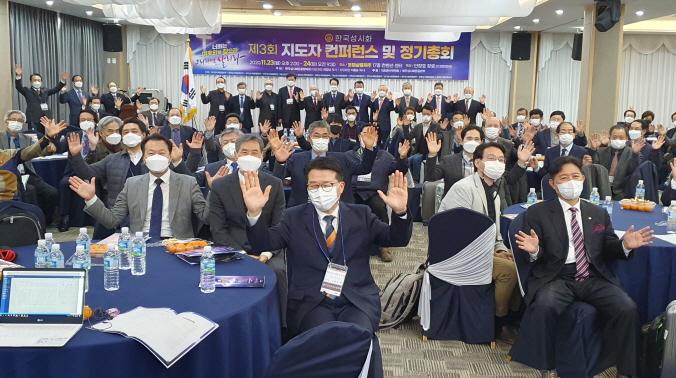 [크기변환]한국성시화총회컨퍼런스.jpg