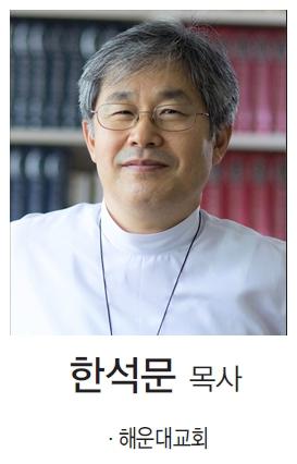 한석문 목사.jpg
