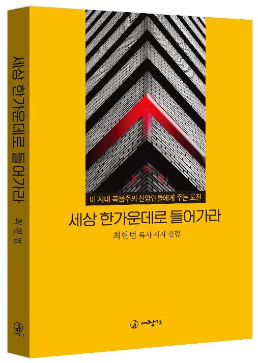 최현범 목사 신간.JPG