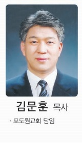 김문훈 목사.jpg
