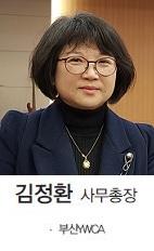 김정환 사무총장(부산YWCA).jpg