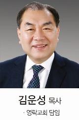 김운성 목사.jpg