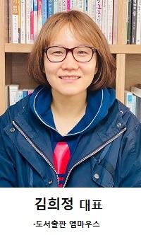 김희정 대표.jpg