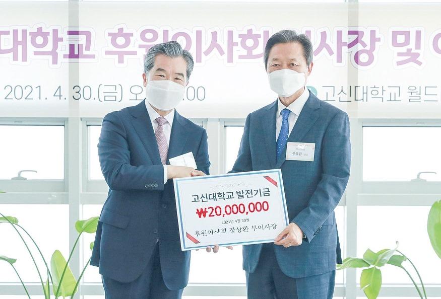 20210430_후원 이사 위촉식_장상환 부이사장 전달식.jpg
