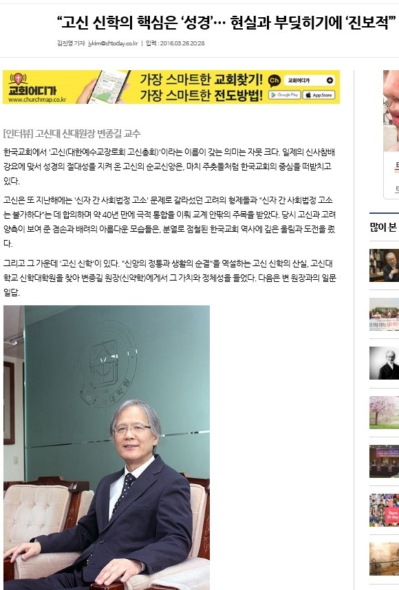 변종길 원장 인터뷰.jpg