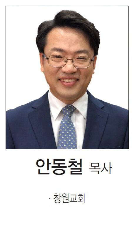 안동철 목사.jpg