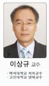 이상규 교수.jpg