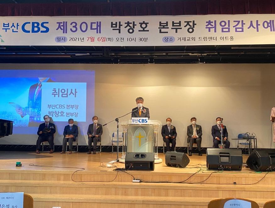 부산CBS 본부장 취임예배.jpg