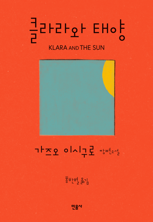 클라라와 태양.png