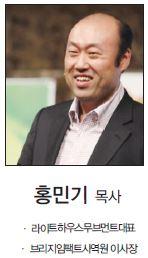 홍민기 목사.JPG