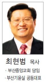 최현범 목사.jpg
