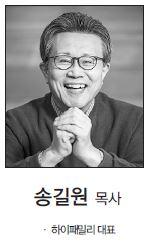 송길원 목사.JPG
