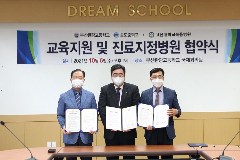 부산관광고 교장과 오경승병원장과 송도중교장.jpg