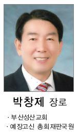 (기고)박창제 장로.JPG