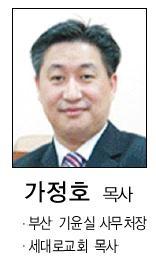 (N)가정호 목사.JPG