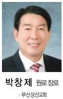 박창제 장로.jpg