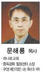 문해룡 목사2.JPG