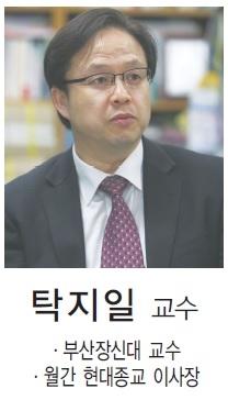 (수정)탁지일 교수.jpg