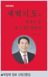 박창제 장로.png