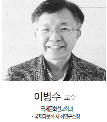 이병수교수(신규).png