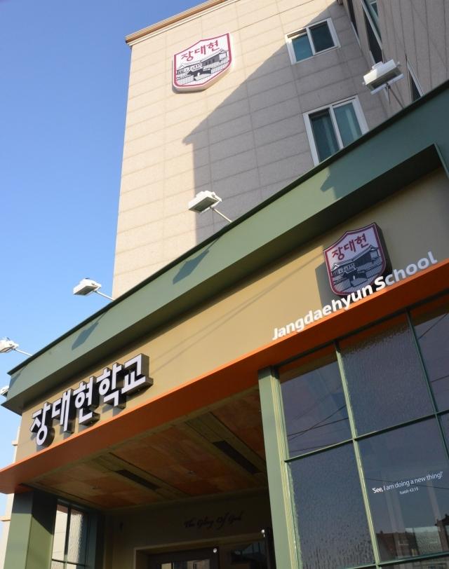 장대현학교.jpg