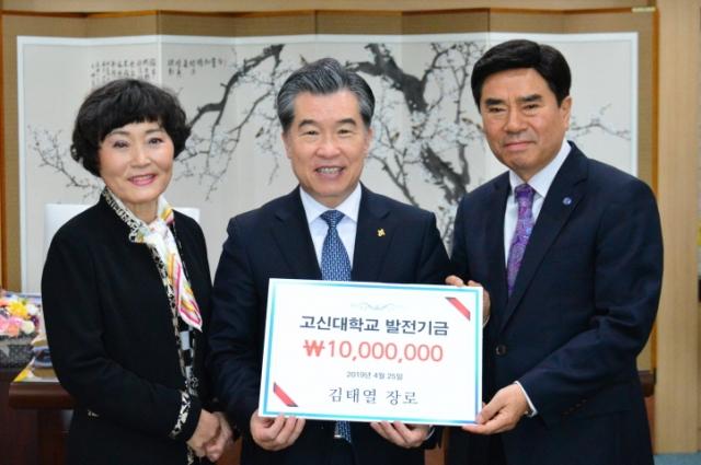 크기변환_20190425_김태열 장로, 고신대학교에 발전기금 1천만 원 전달.jpg
