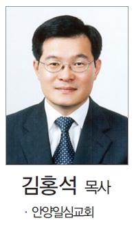 김홍석 목사.jpg