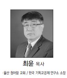 최윤목사(정론)1.png