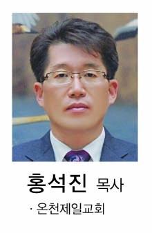 홍석진 목사.jpg