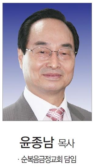 윤종남 목사.jpg
