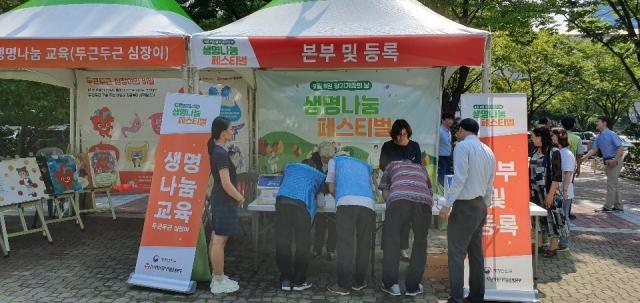 2.장기기증의날 캠페인 사진.jpg