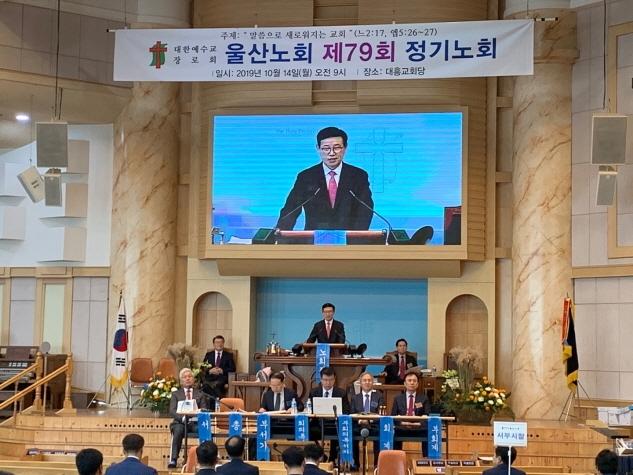 크기변환_울산노회(허원구 총장).jpg