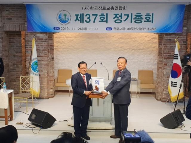크기변환_(사)한국장로교총연합회 제37회 정기총회 (2019.11 (1).jpg