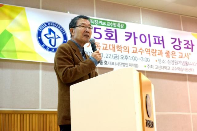 크기변환_20191122_고신대학교 교수학습지원센터 '제5회 카이퍼 강좌' 개최 (1).jpg