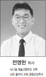 전영헌목사(신규).png