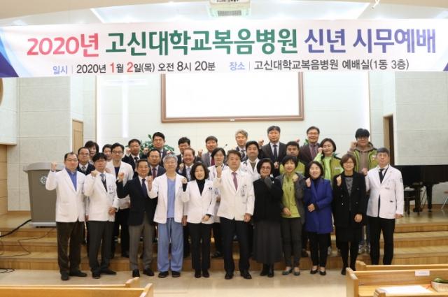 크기변환_고신대학교복음병원 2020년 시무식 개최.jpg