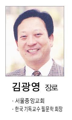 김광영 장로.JPG